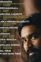Exclusive: Vadachennai Track List