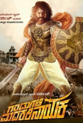 Gandugali Madakari Nayaka Official Poster