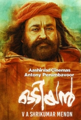 New Poster Of Odiyan Is Here.