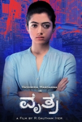 Rashmika Mandanna's Vrithra First Look