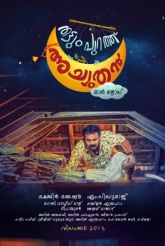 Thattumpurath Achuthan First Look Poster!