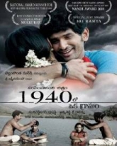 1940 Lo Oka Gramam