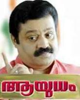 Aayudham