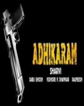 Adhikaram