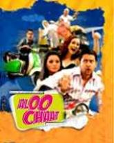 Aloo Chaat