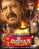 Aptharakshaka