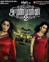 Aranmanai 2