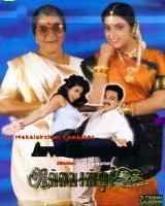 Avvai Shanmughi