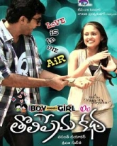 Boy Meets Girl Tholiprema Katha