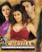 Chetna - The Excitement