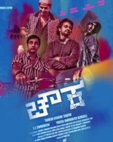 Chowka