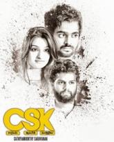 CSK (Charles Shafiq Karthika)