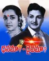 Dhanama Daivama