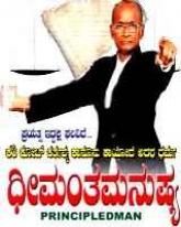 Dheemantha Manushya