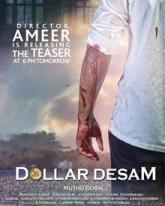 Dollar Desam