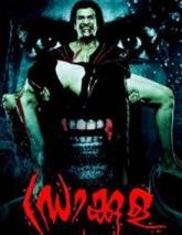 Dracula 2012 3D