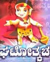 Ghatothkacha