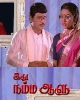 Idhu Namma Aalu (1988)