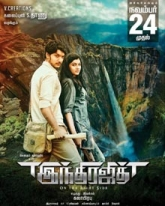 Indrajith