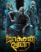 Jackson Durai