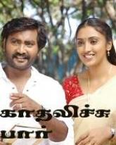 Kaathalichu Paar