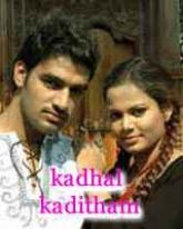 Kadhal Kaditham