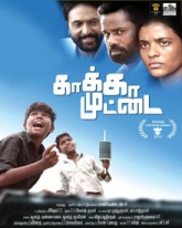 Kakka Muttai