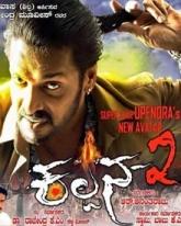 Kalpana 2