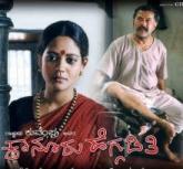 Kanooru Hegadathi