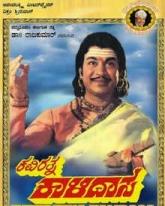 Kaviratna Kalidasa