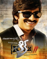 Kick 2