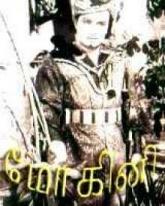 Mohini (1978)