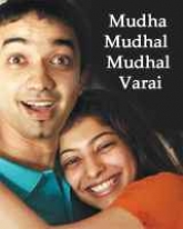 Mudhal Mudhal Mudhal Varai