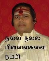 Nalla Nalla Pillaigalai Nambi