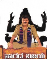 Narada Vijaya