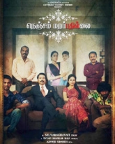 Nenjam Marappathillai
