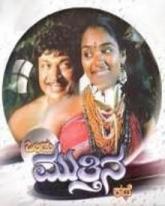 Ondu Muthina Kathe