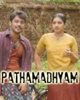 Pathamadhyam
