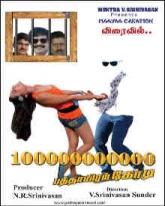 Pathayiram Kodi