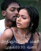 Prathi Gnayiru 9.30 To 10.00