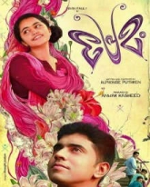 Premam