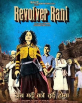 Revolver Rani
