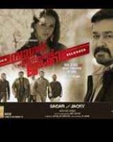 Sagar Alias Jacky re-loaded