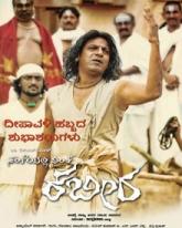 Santheyalli Nintha Kabira