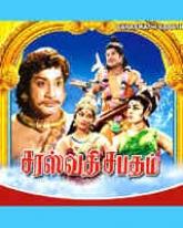 Saraswathi Sabatham 1966