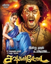 Sowkarpettai