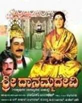 Sri Danamma Devi