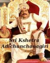 Sri Kshetra Adichunchanagiri