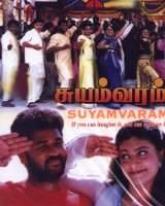 Suyamvaram