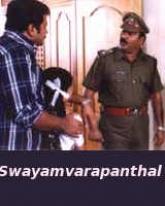 Swayamvarapanthal
